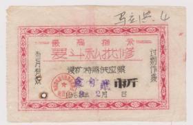 文革荣县食糖特供票