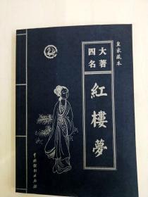 HA1009788 四大名著·红楼梦·第四卷--皇家藏本【一版一印】