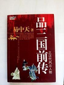 HA1013736 品三国前传之汉代风云人物