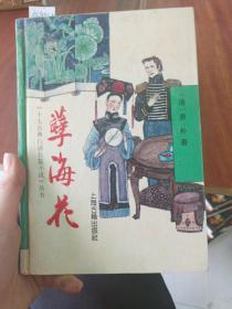 十大古典白话长篇小说孽海花