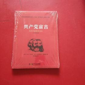 共产党宣言 党员干部普及读本(百周年纪念版) 未拆封
