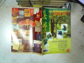 集邮  2002 12