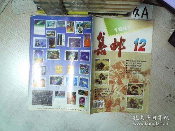 集邮  1997 12