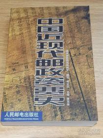 中国近现代邮政资费史