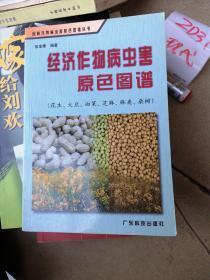 经济作物病虫害原色图谱(花生、大豆、油菜、芝麻、麻类、桑树)/园林作物病虫害原色图谱丛书