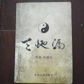 中国传统文化稗考 天地漏