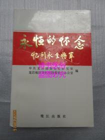 永恒的怀念:忆刘永生将军