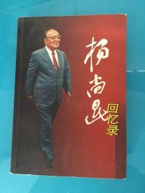 杨尚昆回忆录