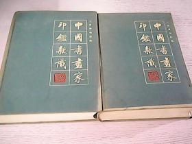 中国书画家印鉴款识