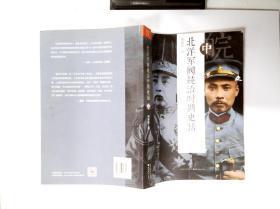 北洋军阀统治时期史话:中册