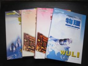 2000年代老课本:《老版高中物理课本全套4本》人教版高中教科书教材  【03-08年,未使用】
