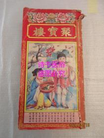 聚宝楼 通书(戊辰年·1988年)
