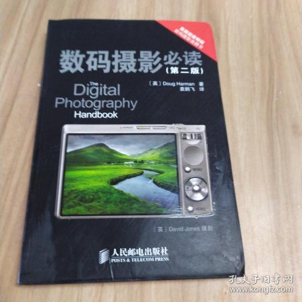 数码摄影必读(第2版)