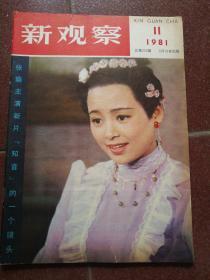 新观察杂志-1981年第9、11期(共2本)