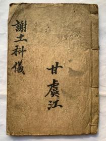 民国宗教手抄本:谢土科仪