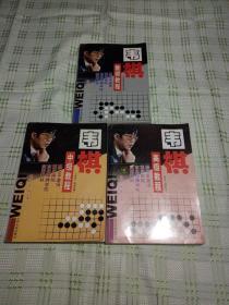 围棋教师教程.高级.中级. 教程   【3本合售】