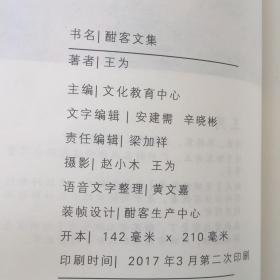 酣客文集一卷正版全新带塑封