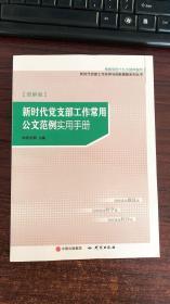 新时代党支部工作常用公文范例实用手册(图解版)