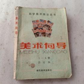 美术向导(1-6册)合订本