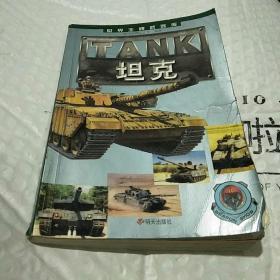 坦克  世界王牌武器库