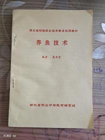 养鱼技术    湖北省初级职业技术教育试用教材