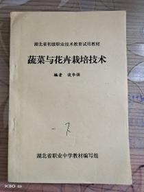 蔬菜与花卉栽培技术   湖北省初级职业技术教育试用教材