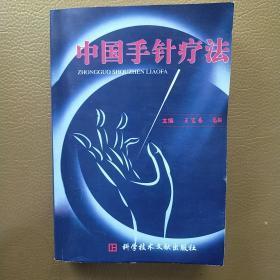 中国手针疗法