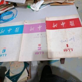 新中医杂志1977一1,2(增刊医案医话专辑),3