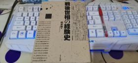 战后世相 经验史(日文原版)
