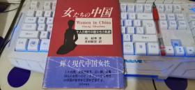 女  中国 现代中国女性 轨迹 (日文原版)