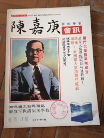 陈嘉庚国际学会会讯 总第11期