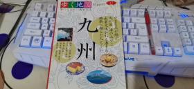步 地图 九州【日文原版】