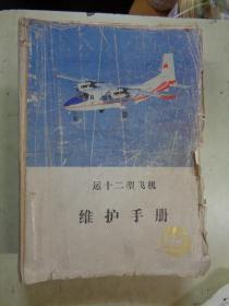 运十二型飞机维护手册