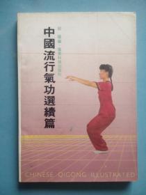 中国流行气功选续篇(武术,气功)