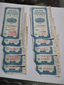 58年信用合作社支援农业生产大跃进定额有奖储蓄存单(拾圆)10张合售