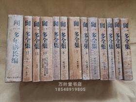 闻一多全集 (精装 全12册 印量3000套)+闻一多年谱长编 共13册