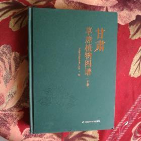 甘肃草原植物图谱(下册)