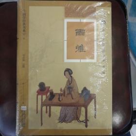 国学经典书系·中华传统文化经典注音全本【软精装1.1kg】:尔雅