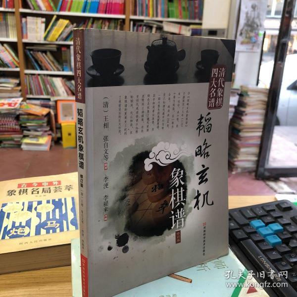 清代象棋四大名谱:韬略玄机象棋谱(修订版)