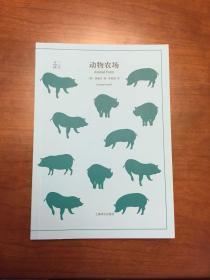 文学名著·译文40:动物农场