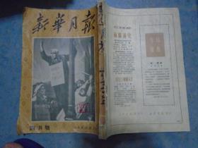 《新华月报》1951年4月号  第3卷 第6期 总第18期 人民出版社 馆藏 书品如图