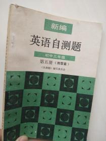 新编英语自测题初中三年级  第五册  附答案