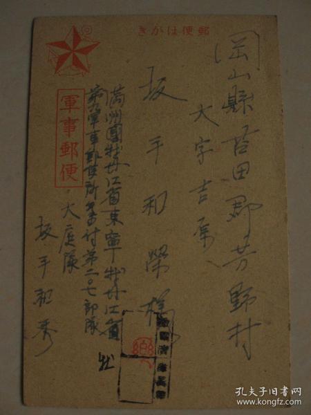 日本侵华 军事邮便  民国  日军军事邮资实寄明信片 1枚  满洲牡丹江东宁第二〇七部队