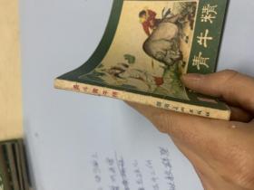 西游记连环画 全25册 19本合售
