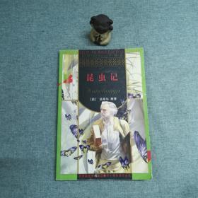成长文库:世界少年文学精选(美绘版)·昆虫记