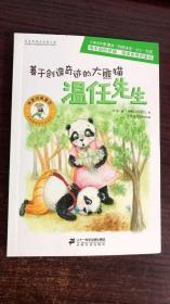 朱奎经典童话·善于创造奇迹的大熊猫  温任先生