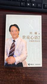 世说心语2:刘墉教育秘笈