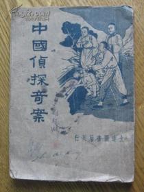 民国:中国侦探奇案