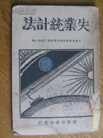 民国:上海市政府社会局丛书劳工类第二种 失业统计法