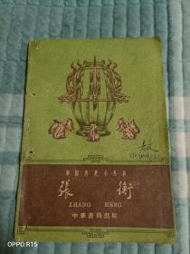 《中国历史小丛书:张衡(精美插图本)》(曹增祥 编写,中华书局1961年二版二印)